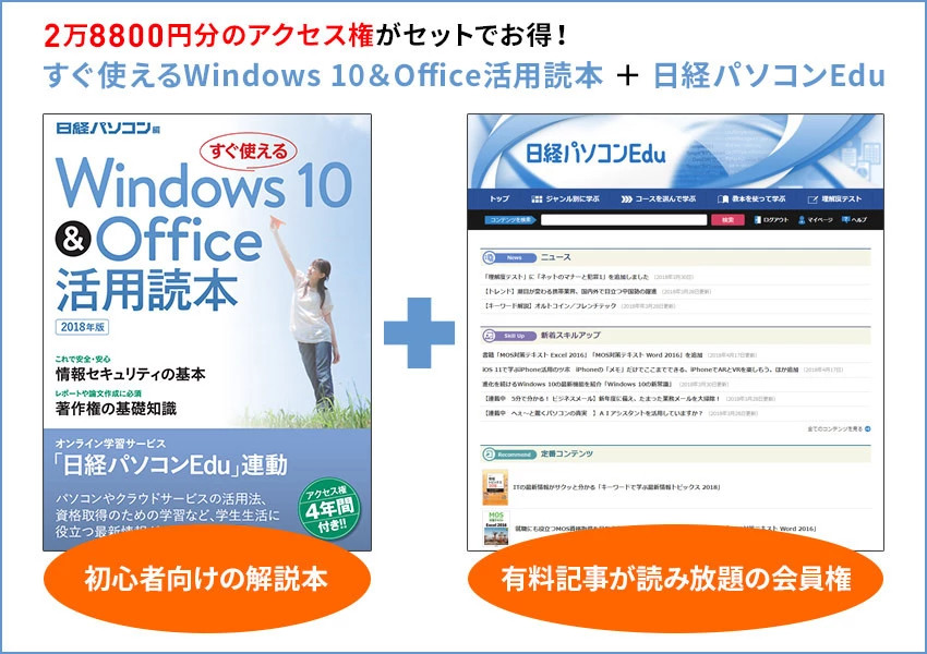 Windows10 & Office活用読本